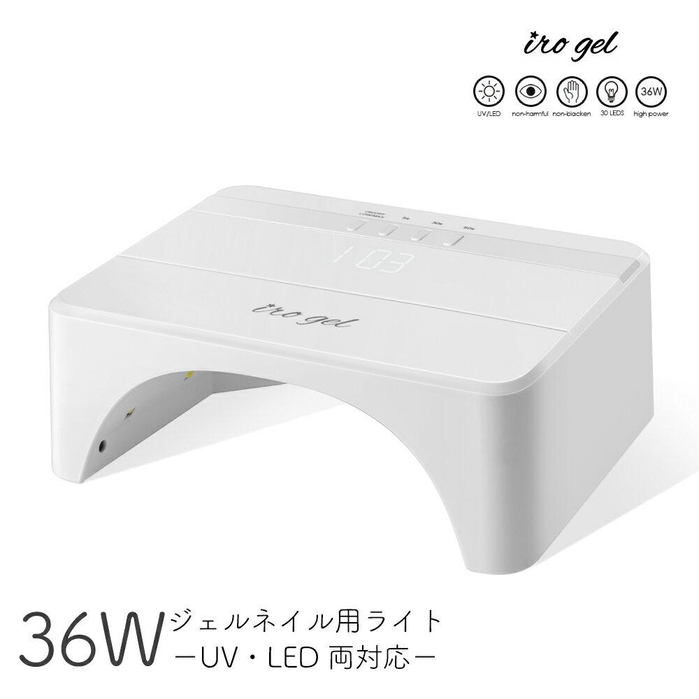 iroirogel『36wUV/LEDライトジェルネイル(x-iro-lt-4)』