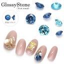 ラインストーン ジルコニア製 グロッシーストーン(Glossy stone) ラウンド 背面Vカット ブルー ライトブルー 全3サイズ おうち時間 ジェルネイル