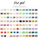 ジェルネイル カラージェル(irogel)全210色 [カラー品番17-35] ネイル 用品 おうち時間