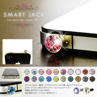 Their color Smartphone with キラキラデコレーション! SWAROVSKI use! Smart Jack ☆ Jack Pierce earrings smart phone headset jack
