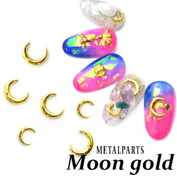 三日月(ムーン)メタルパーツゴールドS/M5個入りネイルアートネイルパーツジェルネイルジェルギャラクシー惑星月