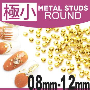 極小ラウンドメタルスタッズ[0.8mm/1mm/1.2mm]高品質メタルネイルパーツジェルネイル約60粒入ゴールド・シルバー