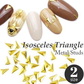 トライアングルメタルスタッズピラミッド型二等辺三角形S・Mサイズ約30粒入メタルパーツジェルネイルゴールド/シルバー