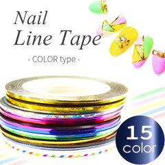 ネイル用ラインテープ 選べる15色 約1mm ストライピングテープ ジェルネイル用品