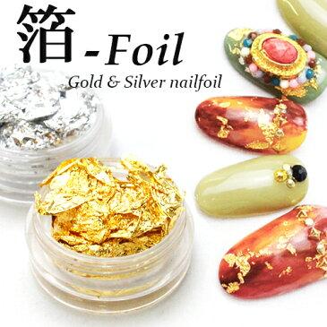 金箔/銀箔 ゴールド・シルバー ネイルホイル ジェルネイル・レジンパーツの埋め込みに