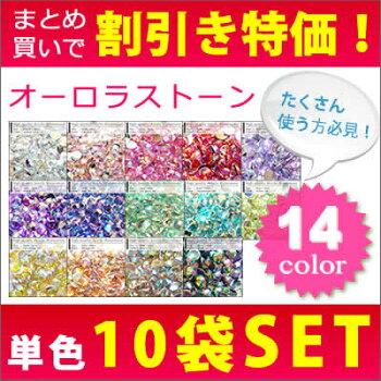 【まとめ買いで割引!10袋セット】オーロラストーン(ラウンドAB)全14色【まとめ買い】【YDKG-s】