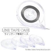 ラインテープケース ネイルラインテープ クリアテープケース ホルダー ストライピングテープ ネイルアート