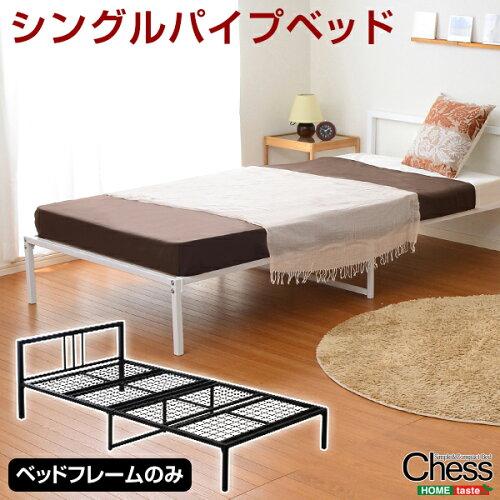 ベッド シングル 収納 マットレス パイプベッド 金属製 シンプル ロフトベッド ロータイプ フレー...