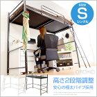 パイプロフトベッドmirai-ミライ-【ロフトベット】【OG】