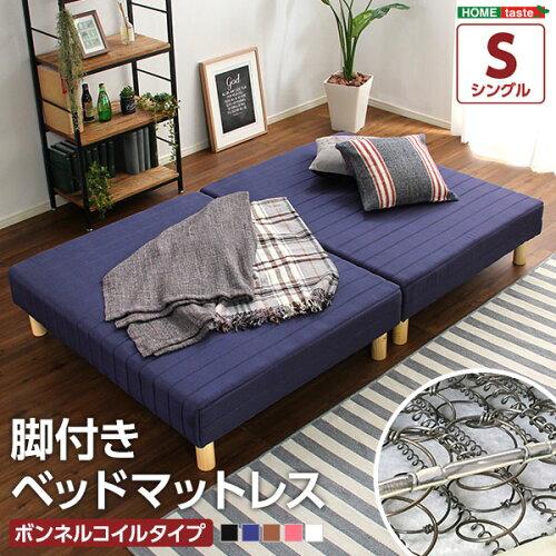 ベッド シングルベッド 脚付きマットレスベッド 分割タイプ 体圧分散 ボンネルコイル仕様【-Parnet...