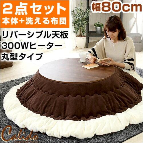 こたつセット 丸型こたつ本体+洗えるあったか掛布団 2点セット 2色展開♪ こたつ テーブル 幅80cm...