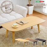 脚折れ木製センターテーブル【-Remone-リモネ】(リーフ型ローテーブル)