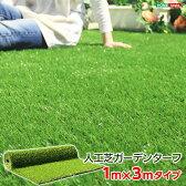 人工芝ガーデンターフ【ARTY-アーティ-】(1x3mロールタイプ) 一人暮らし 『366日保証』 【OG】