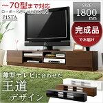 完成品TV台180cm幅【Pista-ピスタ-】(テレビ台,ローボード)一人暮らし『366日保証』【OG】
