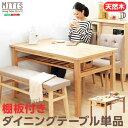 ダイニングテーブル【Miitis-ミティス-】(幅135cmタイプ)単...