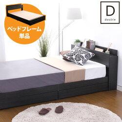 収納付きデザインベッド【ソヌス-SONUS-(ダブル)】【OG】