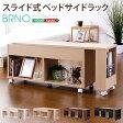 スライド式ベッドサイドラック【ブルノ-BRNO-】(ベッド収納 チェスト)【OG】 デコレ