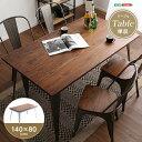 おしゃれなアンティークダイニングテーブル(140cm幅)木製、天然木の...