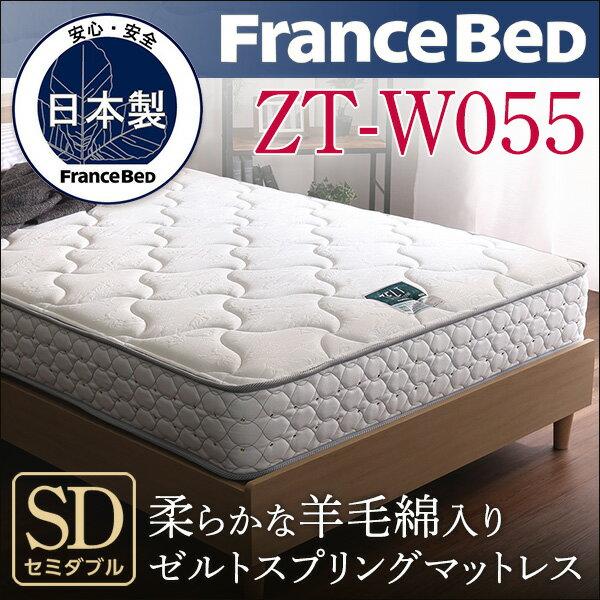 フランスベッド日本製マットレス(セミダブル)羊毛入りゼルトスプリングマットレス採用 、2年間保証| ZT-W055【OG】:インテリアshop Decor -デコレ-