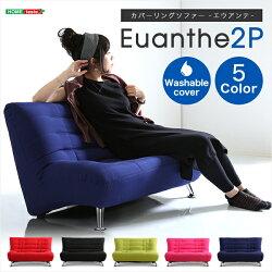 カバーリングソファー2P【Euanthe-エウアンテ-】(洗える二人掛けコンパクト一人暮らし)【OG】