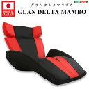 デザイン座椅子【GLAN DELTA MANBO- ルタマンボウ】(一人掛け デザイナー)【OG】 日本製 ミッドセンチュリー シンプル クール ゆったり ワイド レッド グレー プレゼント 14段階リクライニング メッシュ 1