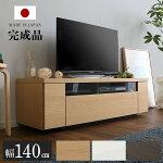 シンプルで美しいスタイリッシュなテレビ台(テレビボード)木製幅140cm日本製・完成品|luminos-ルミノス-【OG】