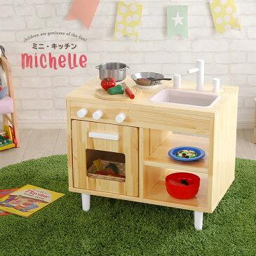 【マスク数量限定販売中】 ままごとキッチン 知育玩具 天然木製 【Michelle-ミシェル】【OG】