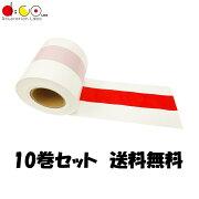 紅白テープビニール10巻セット