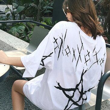 【訳あり品】五芒星バックプリントがジェンダーレスなビッグシルエットTシャツ 原宿系 ファッション レディース ゆめかわいい 服 奇抜 派手 個性的 ダンス 衣装 コスチューム ヒップホップ 韓国 大きいサイズ 180425