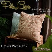 PalmLeavesパーム・リーフクッションカバー45×452カラーピローケースクッション角型おしゃれ北欧アジアンアンティーク雑貨アンティーク風洋風クラシック重厚オレンジピンクブルー