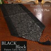 BLACKBlockブラックブロックテーブルランナー180cmテーブルセンターファブリックテキスタイルアンティーク雑貨アンティーク風北欧アジアンおしゃれ輸入シルバーブラック黒
