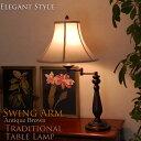 クラシックボディのアンティークブラウン スイングアーム テーブルランプ テーブルスタンド ライト 照明 蛍光灯 LED 電気 輸入ランプ