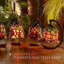 麗しの輝き ステンドグラス 吊型 テーブルランプ アンティーク 雑貨 アンティーク風 オレンジ おしゃれ かわいい ガラス ベッドサイド テーブルライト 北欧 テイスト 輸入 インテリア スタンドライト 間接 照明 卓上 レトロ ランプ LED
