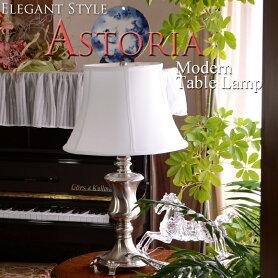 Astoriaアストリアモダンシルバーテーブルランプアンティーク雑貨輸入ランプシルバーホワイト