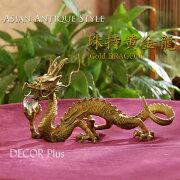 ゴールド ドラゴン アジアン アンティーク インテリア ブロンズ