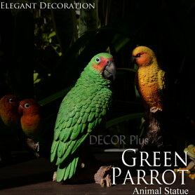 グリーンパロット自然の造形が美しい鳥の置物オブジェインコオウム動物アニマルリアルアンティーク雑貨アンティーク風おしゃれ緑