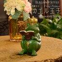 Frog Prince 読書中のカエル王子 置物 アンティー...
