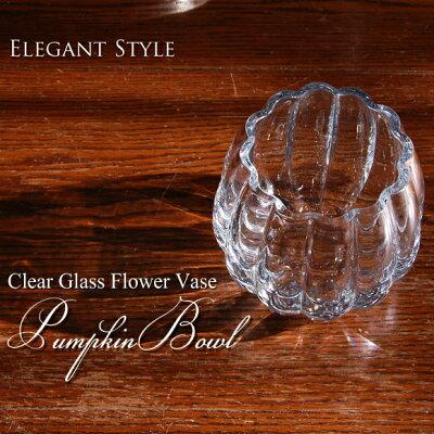 【ご奉仕 数量限定】Pumpkin Bowl パンプキンボウル クリアガラス フラワーベース 花瓶 ...