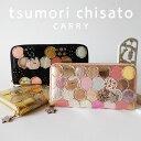 【あす楽】 tsumori chisato/ツモリチサト キャリー新マルチドット ラウンド長財布tsumori chisato CARRY(ツモリチサト キャリー)【あす楽】