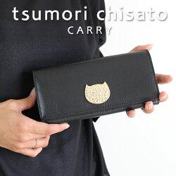 tsumorichisatoCARRY(ツモリチサトキャリー)/ベーシックゴード長財布(かぶせ)