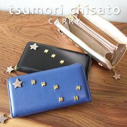 tsumorichisatoCARRY(ツモリチサトキャリー),長財布,星,牛革,スタッズ,ラウンドファスナー