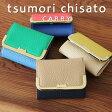 【ツモリチサト】シュリンクコンビ ミニ財布tsumori chisato CARRY(ツモリチサト キャリー)【レディース/牛革】