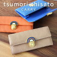 ☆☆【50%OFF セール SALE】ツモリチサト波虹 長財布 かぶせ スリム ツモリチサト キャリー(tsumori chisato CARRY)ツモリチサト レトロ