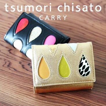 プレゼント付き!ツモリチサト tsumori chisatoドロップス ミニ財布ツモリチサト キャリー(tsumori chisato CARRY)可愛い パッチワーク しずく 涙型