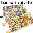 【2017SS】【tsumori chisato CARRY ツモリチサト キャリー】 ロココガール 長財布 ラウンドファスナー ギフト プリント 柄  レディース 婦人 牛革 本革 かわいい 【送料無料】