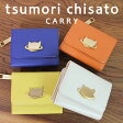 【tsumori chisato CARRY ツモリチサト キャリー】 ねこプラネット ミニ財布 3つ折り財布 レディース 婦人 本革 型押し かわいい【送料無料】