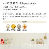 一光洗顔石けん(さっぱりタイプ)馬油石鹸