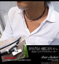 tbar-chokerチョーカー/ネックレス【ハンドメイド/手作り/メンズ/男性用/レディース/女性用/レザー/革】
