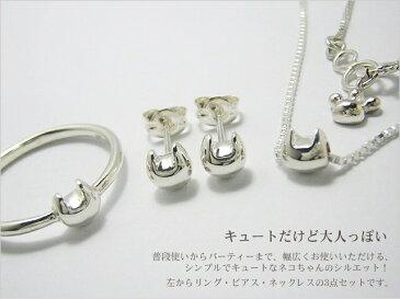 猫 ねこ ネコ ネックレス ペンダント 指輪 リング ピアス シルバー レディース 可愛い シンプル ハンドメイド 小さな小さなネコ 3点セット cubimimiyubineco