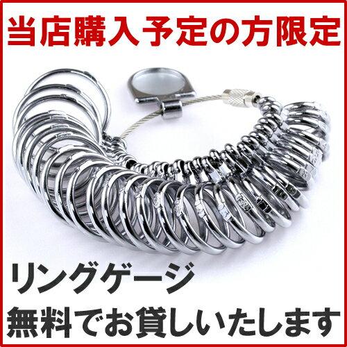 リングサイズゲージ無料レンタル 【送料無料】(婚約指輪 エンゲージリング ブライダル リング